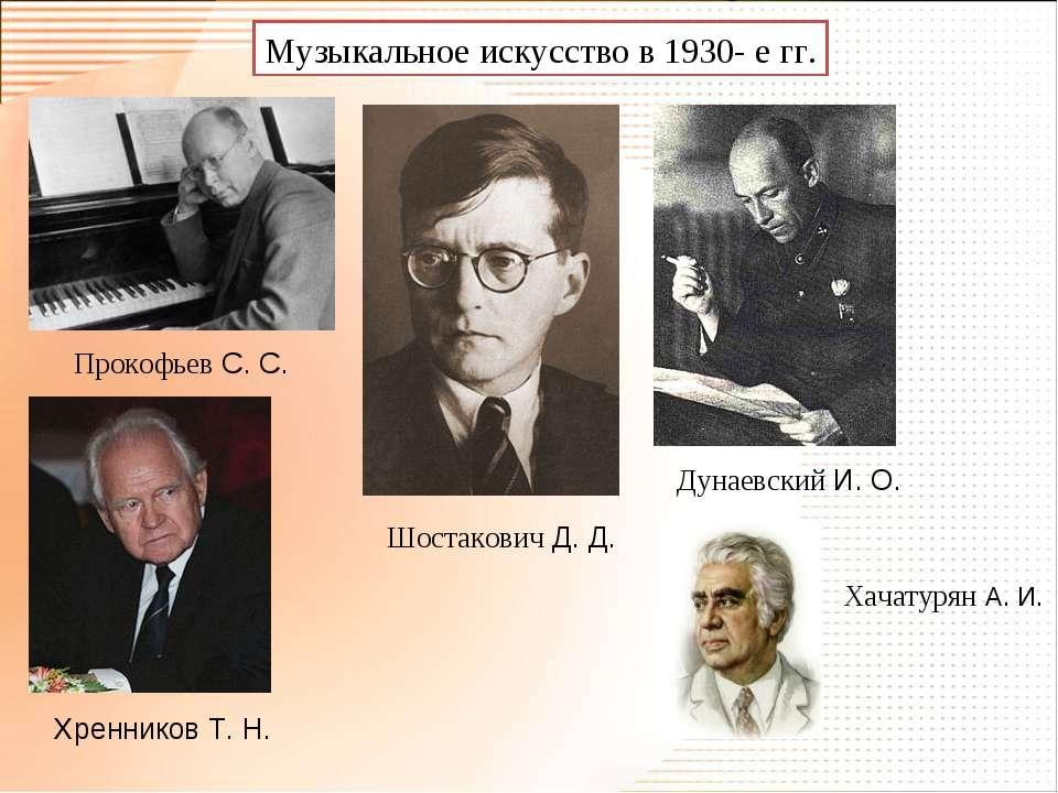 Музыкальное искусство в 1930- е гг. Прокофьев С. С. Шостакович Д. Д. Дунаевск...