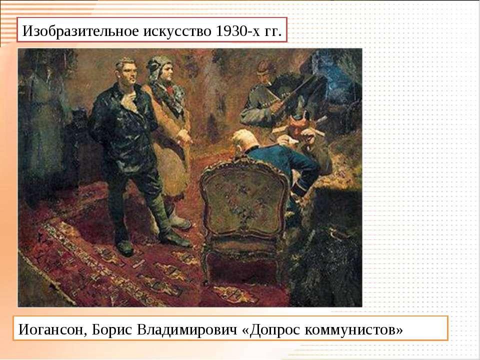Изобразительное искусство 1930-х гг. Иогансон, Борис Владимирович «Допрос ком...