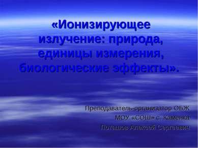 «Ионизирующее излучение: природа, единицы измерения, биологические эффекты». ...
