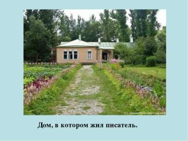 Дом, в котором жил писатель.