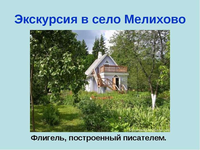 Экскурсия в село Мелихово Флигель, построенный писателем.