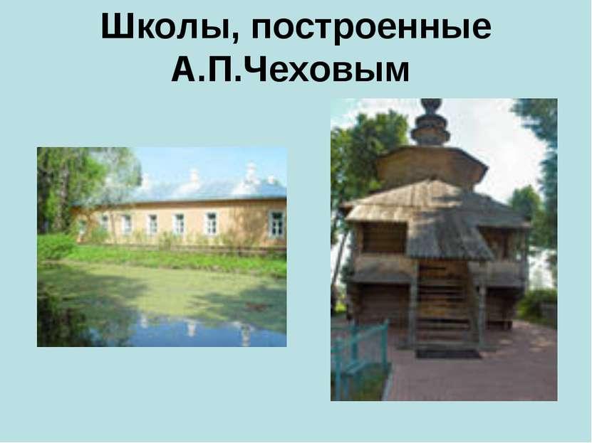 Школы, построенные А.П.Чеховым