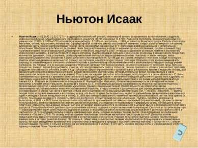 Ньютон Исаак Ньютон Исаак (4.01.1643-31.03.1727) — выдающийся английский учен...
