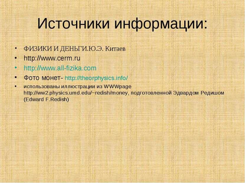 Источники информации: ФИЗИКИ И ДЕНЬГИ.Ю.Э. Китаев http://www.cerm.ru http://w...