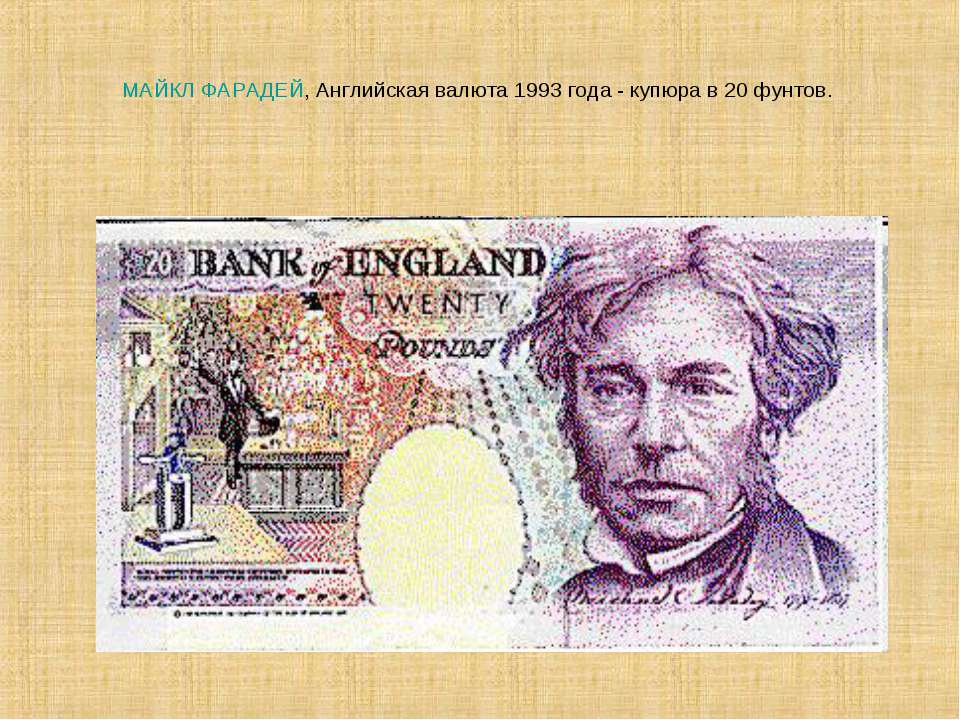 МАЙКЛ ФАРАДЕЙ, Английская валюта 1993 года - купюра в 20 фунтов.