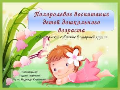 Подготовила: Педагог-психолог Кутор Надежда Сергеевна Полоролевое воспитание ...