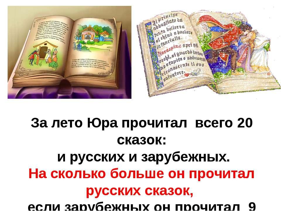 За лето Юра прочитал всего 20 сказок: и русских и зарубежных. На сколько боль...