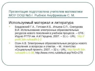 Презентация подготовлена учителем математики МОУ ООШ №5 г. Рыбное Ануфриевым ...