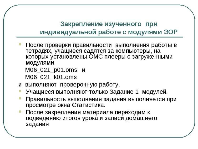 Закрепление изученного при индивидуальной работе с модулями ЭОР После проверк...