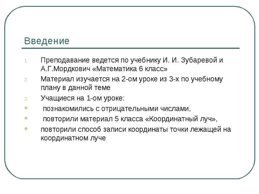 Введение Преподавание ведется по учебнику И. И. Зубаревой и А.Г.Мордкович «Ма...
