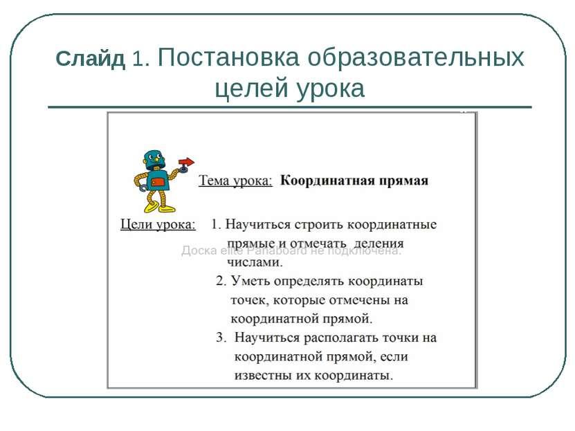 Слайд 1. Постановка образовательных целей урока