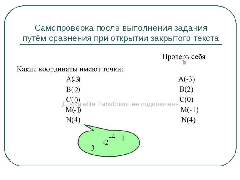 Самопроверка после выполнения задания путём сравнения при открытии закрытого ...
