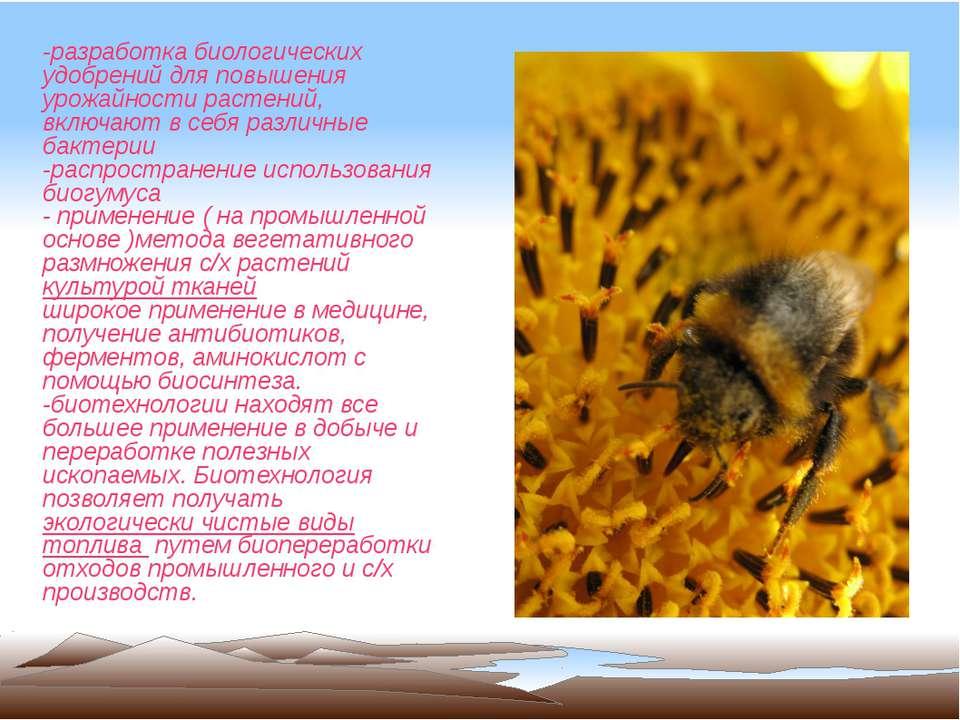 -разработка биологических удобрений для повышения урожайности растений, включ...