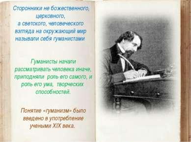 Сторонники не божественного, церковного, а светского, человеческого взгляда н...