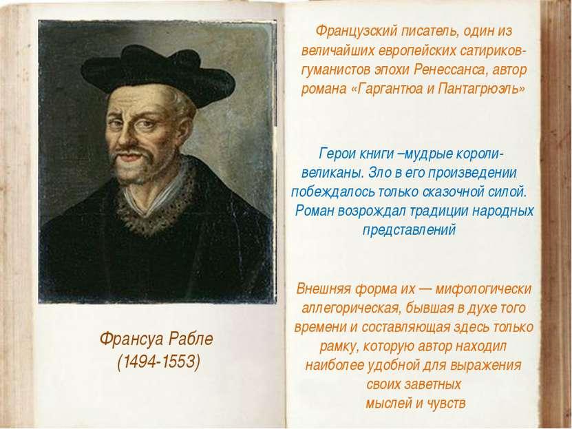 Франсуа Рабле (1494-1553) Французский писатель, один из величайших европейски...