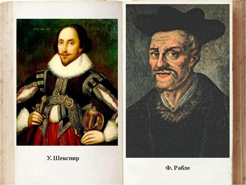 У. Шекспир Ф. Рабле