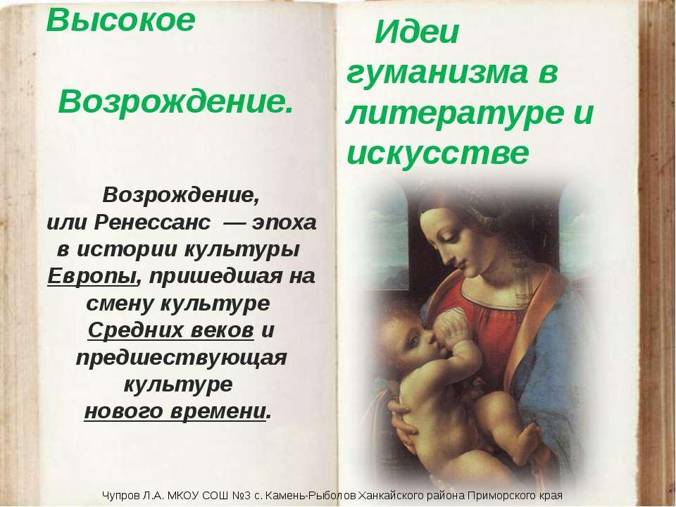 Идеи гуманизма в литературе и искусстве Высокое Возрождение. Возрождение, или...
