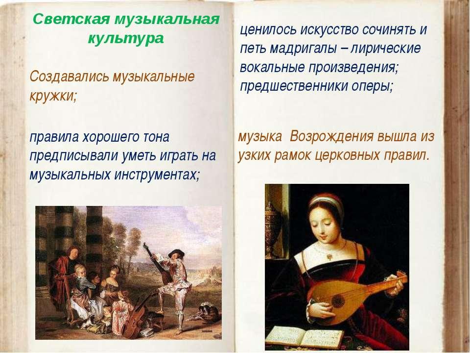 Светская музыкальная культура Создавались музыкальные кружки; правила хорошег...