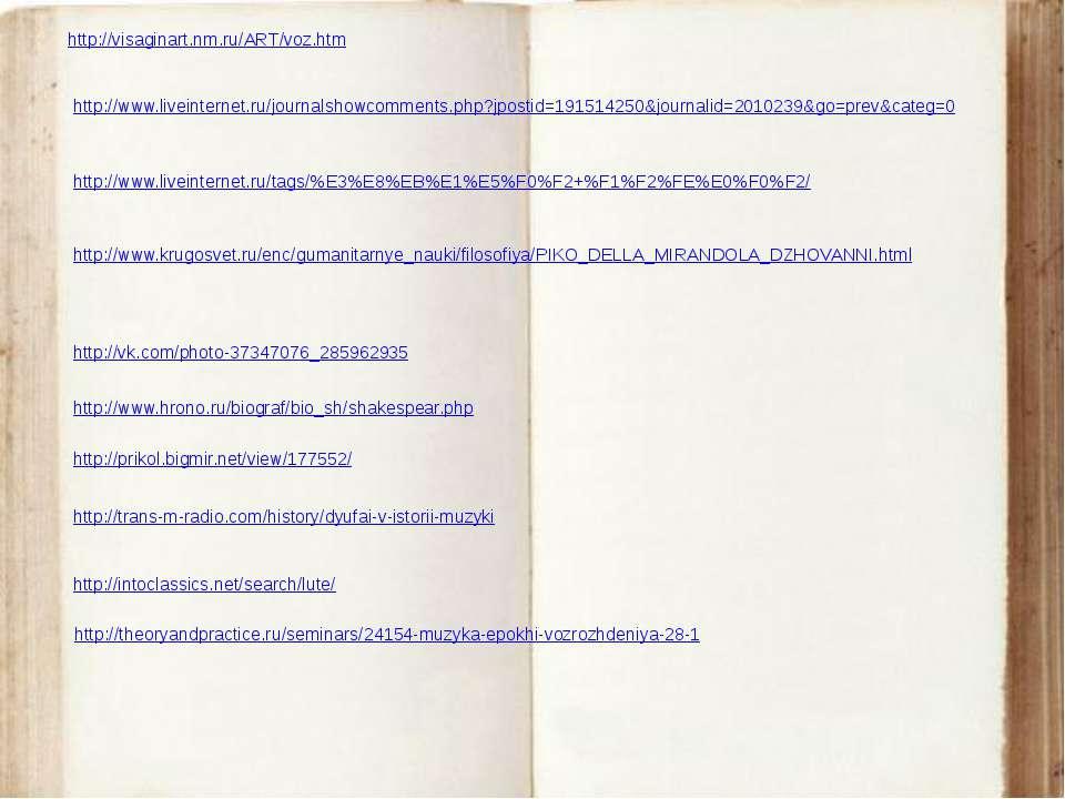 http://visaginart.nm.ru/ART/voz.htm http://www.liveinternet.ru/journalshowcom...