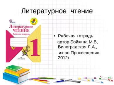 Литературное чтение Рабочая тетрадь автор Бойкина М.В, Виноградская Л.А., из-...