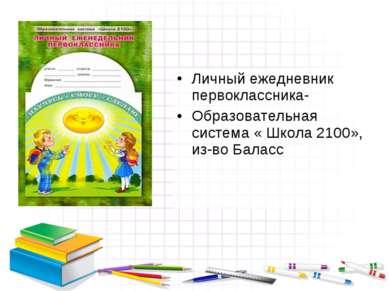 Личный ежедневник первоклассника- Образовательная система « Школа 2100», из-в...