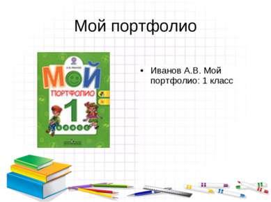 Мой портфолио Иванов А.В. Мой портфолио: 1 класс