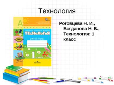 Технология Роговцева Н. И., Богданова Н. В., Технология: 1 класс