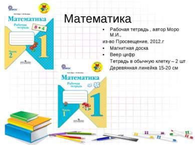 Математика Рабочая тетрадь , автор Моро М.И., из-во Просвещение, 2012.г Магни...
