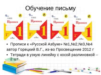 Обучение письму Прописи к «Русской Азбуке» №1,№2,№3,№4 автор Горецкий В.Г., и...