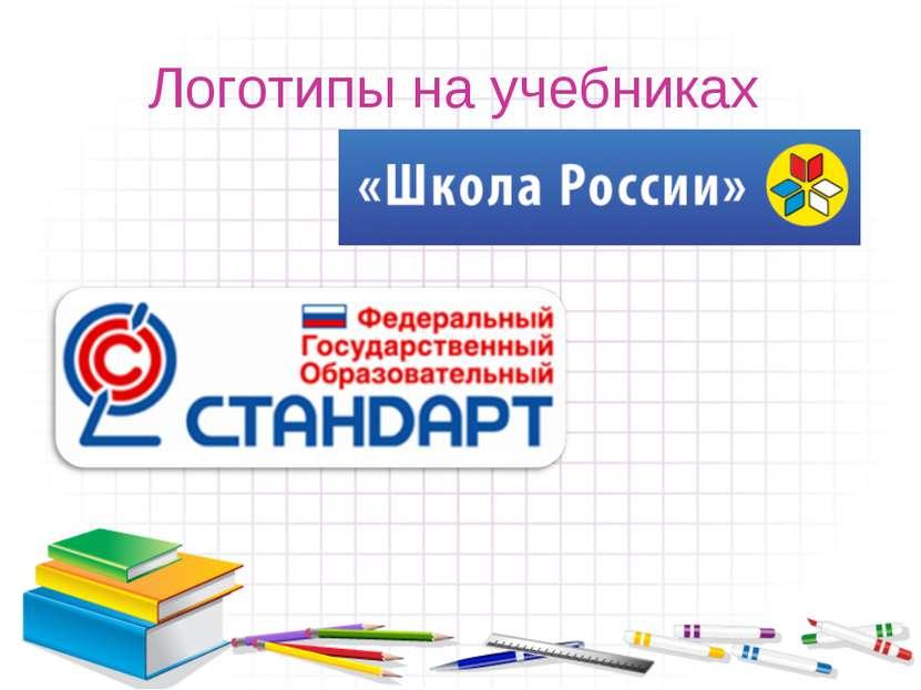 Логотипы на учебниках