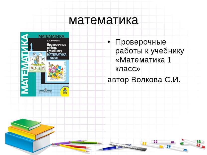 математика Проверочные работы к учебнику «Математика 1 класс» автор Волкова С.И.