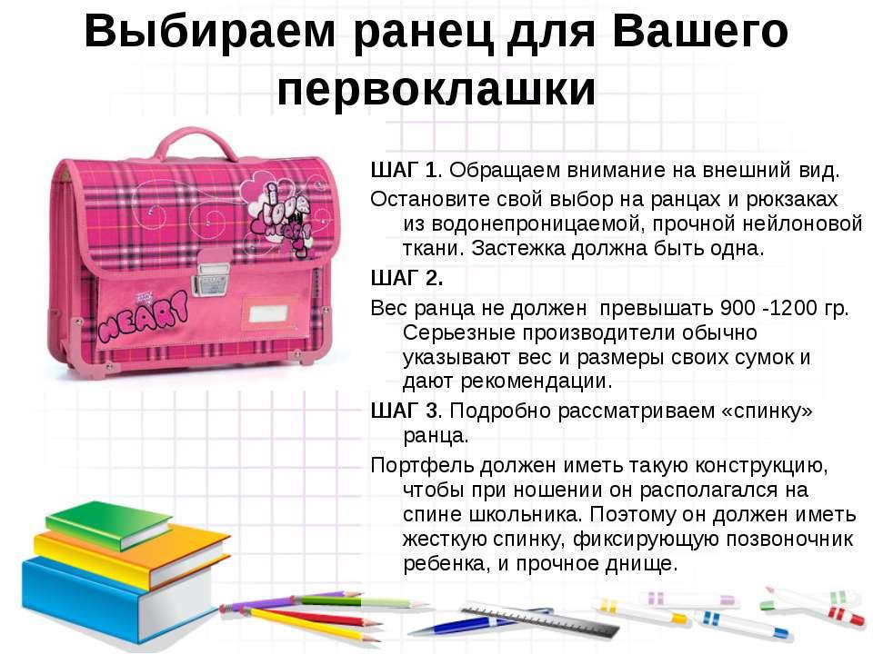 Выбираем ранец для Вашего первоклашки ШАГ 1. Обращаем внимание на внешний вид...