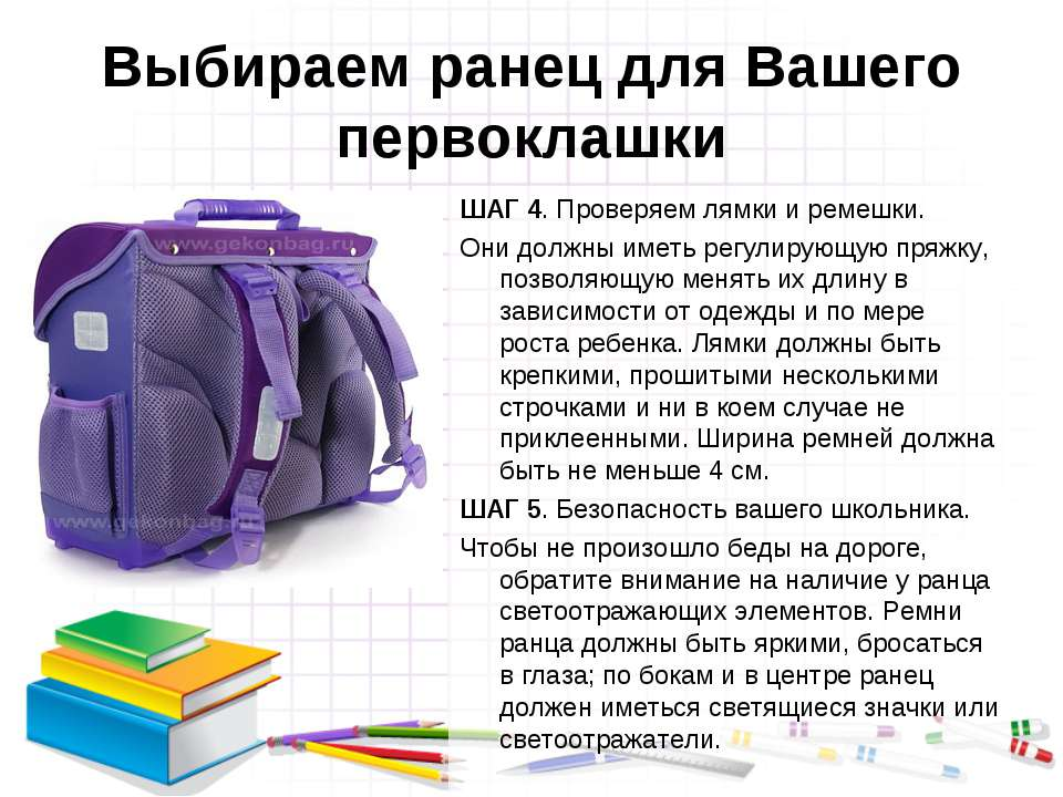 Выбираем ранец для Вашего первоклашки ШАГ 4. Проверяем лямки и ремешки. Они д...