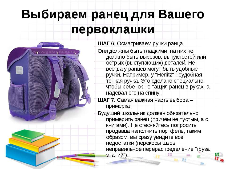 Выбираем ранец для Вашего первоклашки ШАГ 6. Осматриваем ручки ранца Они долж...
