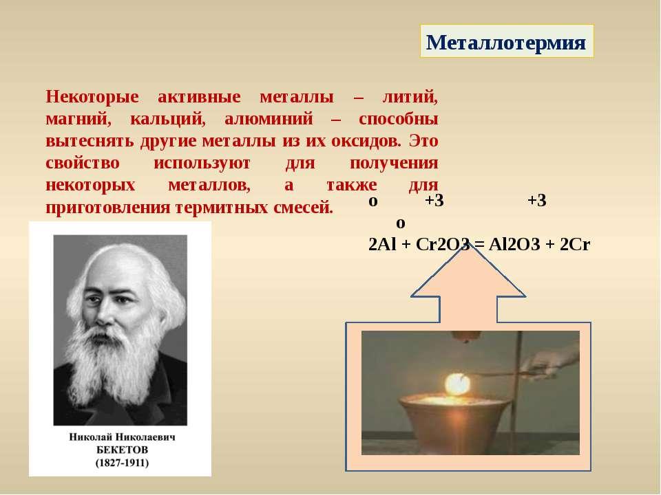 Металлотермия Некоторые активные металлы – литий, магний, кальций, алюминий –...