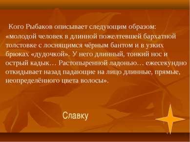 Славку Кого Рыбаков описывает следующим образом: «молодой человек в длинной п...