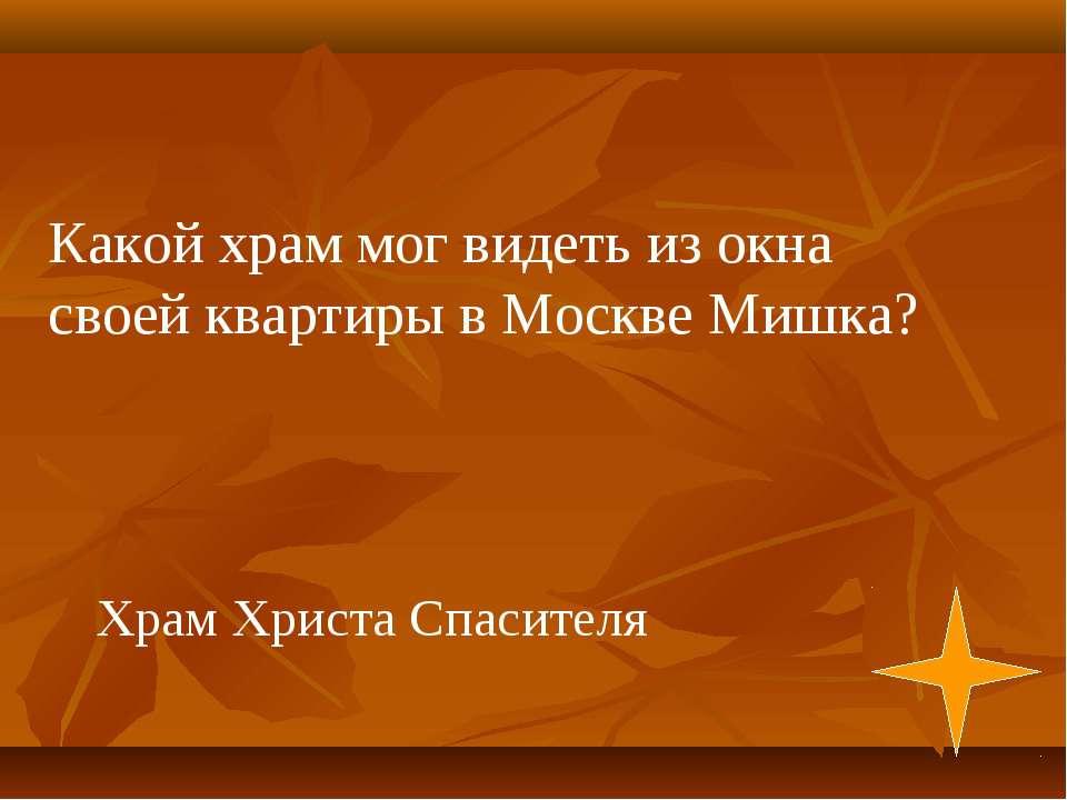Храм Христа Спасителя Какой храм мог видеть из окна своей квартиры в Москве М...