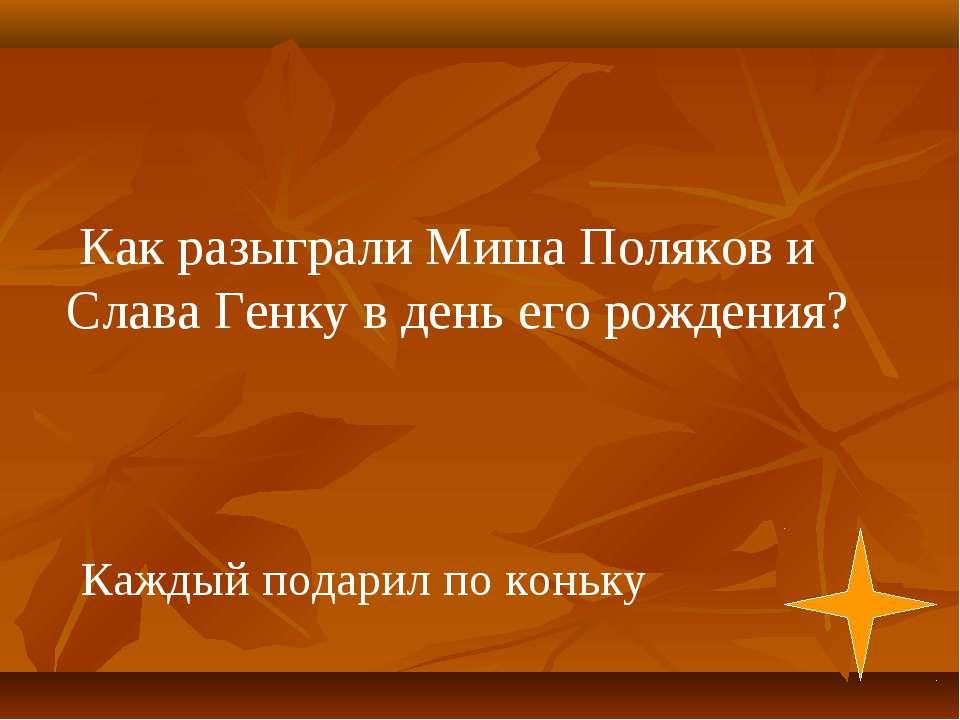 Каждый подарил по коньку Как разыграли Миша Поляков и Слава Генку в день его ...