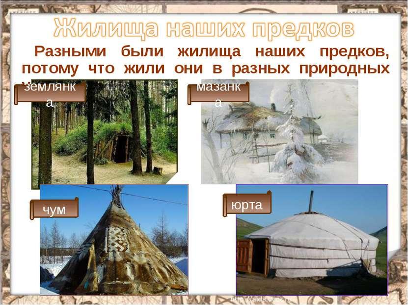 Разными были жилища наших предков, потому что жили они в разных природных усл...
