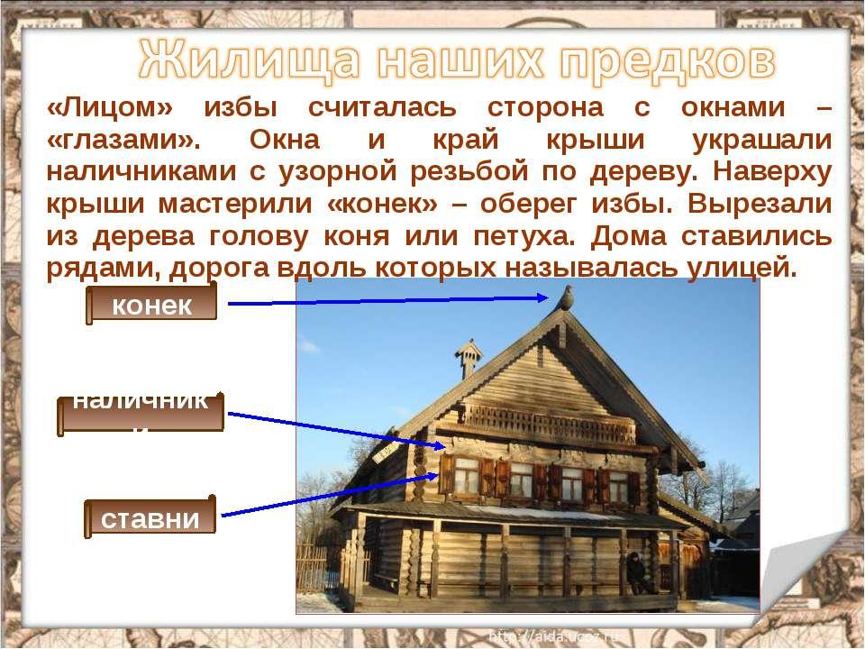 «Лицом» избы считалась сторона с окнами – «глазами». Окна и край крыши украша...