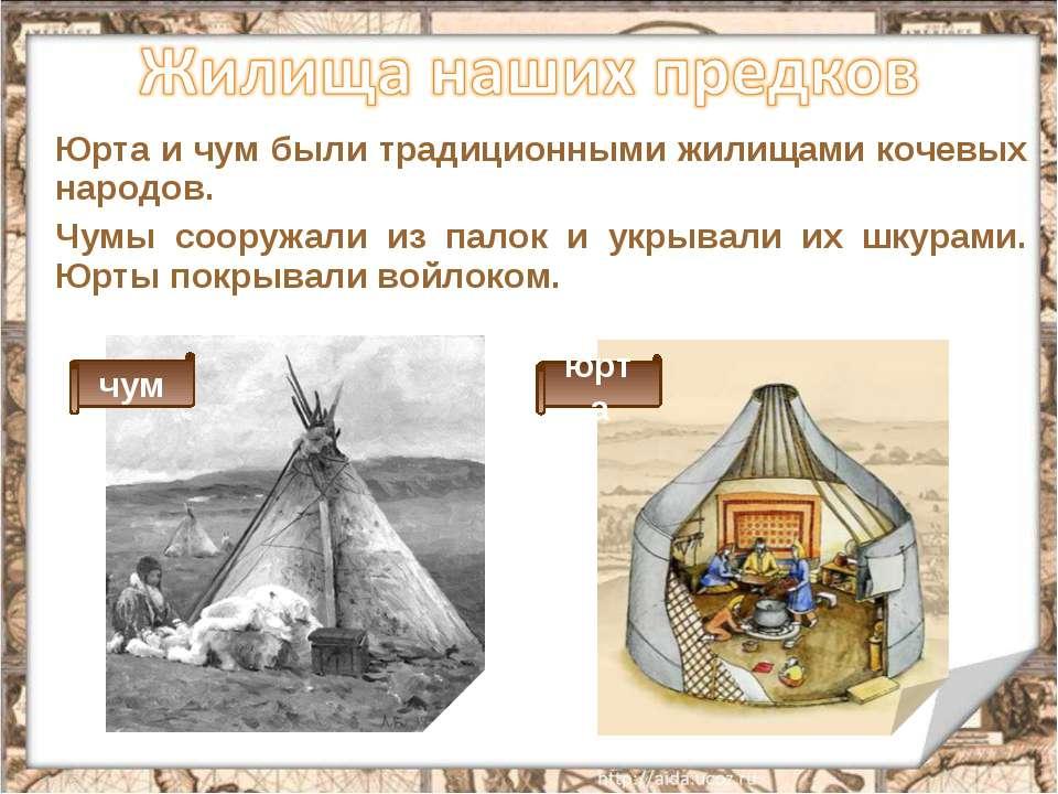 Юрта и чум были традиционными жилищами кочевых народов. Чумы сооружали из пал...