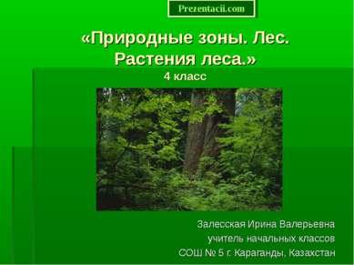 «Природные зоны. Лес. Растения леса.» 4 класс Залесская Ирина Валерьевна учит...