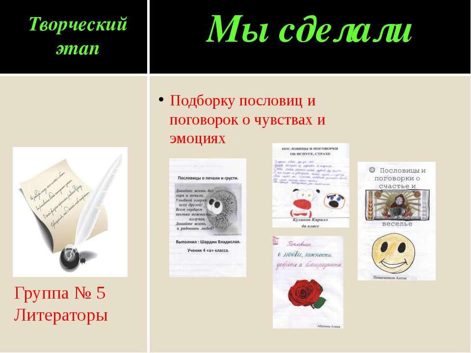 Творческий этап Группа № 5 Литераторы