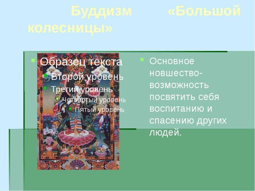 Буддизм «Большой колесницы» Основное новшество-возможность посвятить себя вос...