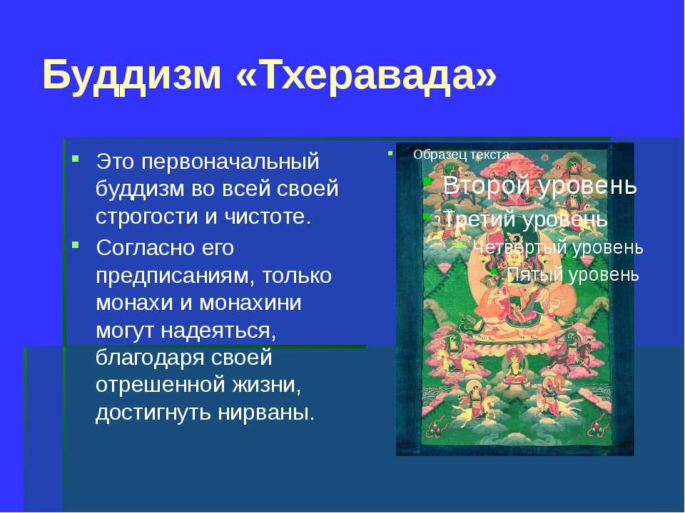 Буддизм «Тхеравада» Это первоначальный буддизм во всей своей строгости и чист...