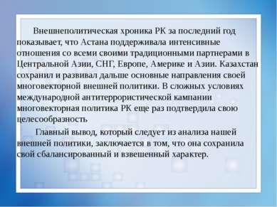 Внешнеполитическая хроника РК за последний год показывает, что Астана поддерж...