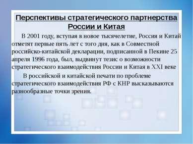 Перспективы стратегического партнерства России и Китая В 2001 году, вступая в...