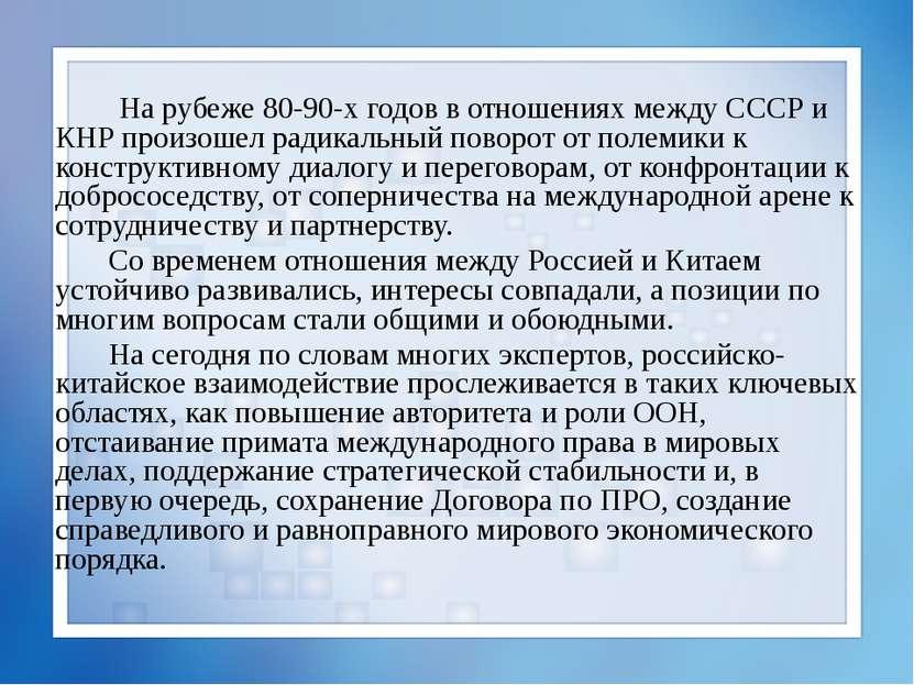 На рубеже 80-90-х годов в отношениях между СССР и КНР произошел радикальный п...