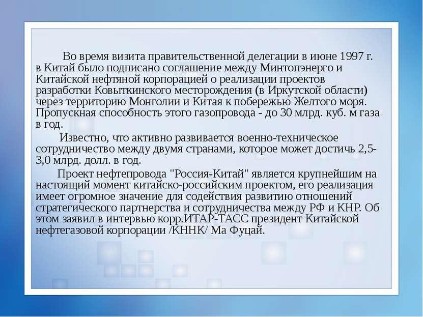 Во время визита правительственной делегации в июне 1997 г. в Китай было подпи...