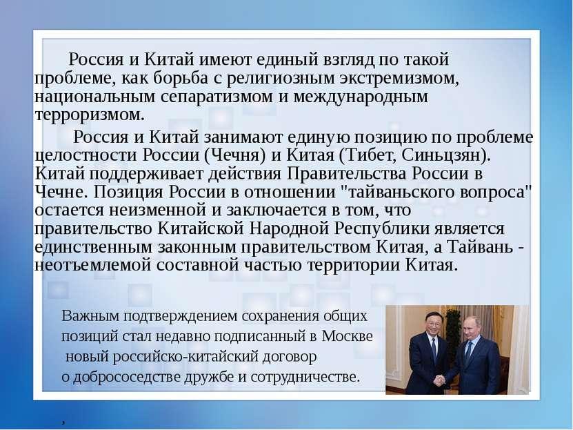 Россия и Китай имеют единый взгляд по такой проблеме, как борьба с религиозны...